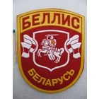 Шеврон. БЕЛЛИС. Беларусь (Погоня, бело-красно-белый флаг) Переходный период 1992-1995 г.