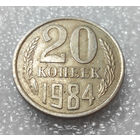 20 копеек 1984 СССР
