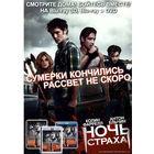 "Рекламный постер ""Ночь страха"". Формат А3 (420х297)"