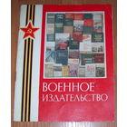 Каталог книг военного издательства 1979 год.