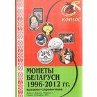 2012 - Конрос - Монеты Беларуси 1996-2012 - на CD