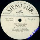 LP Анне Вески - Поёт Анна Вески (1983)
