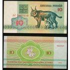 10 рублей 1992 года Беларусь Серия АЛ  (ПРЕСС купюра)Номера подряд