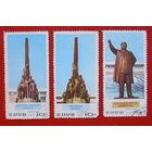 КНДР. Памятники. ( 3 марки ) 1973 года.