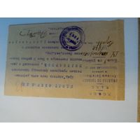 Удостоверение 1921 год,с рубля.