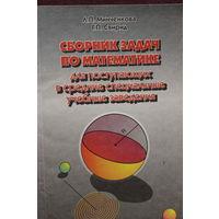 Сборник задач по математике для поступающих в ССУЗы