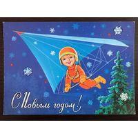 Зарубин С Новым годом! 1980 г. Чистая открытка СССР