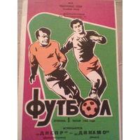 01.06.1982--Днепр Днепропетровск--Динамо Минск
