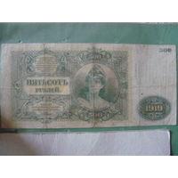 500 руб.1919г.Билет Гос.Казнач.
