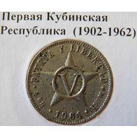 Куба 5 сентавос 1961 год