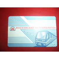 Проездной билет - 4