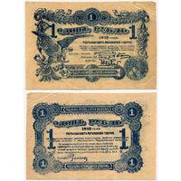 1 рубль 1918, Могилев, Разменный билет Могилевской губернии. Бланк без номера