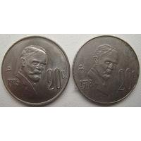 Мексика 20 сентаво 1975, 1978 гг. Цена за 1 шт. (g)