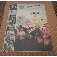 """Журнал """"Вокруг света"""" (1'1984)"""