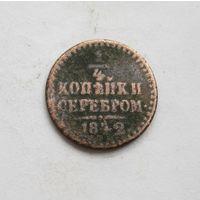 1/4 коп Сереборм 1842