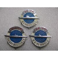 Значки. Подводные лодки (Малютка, Крейсерская, Ленинец). цена за 1 шт.