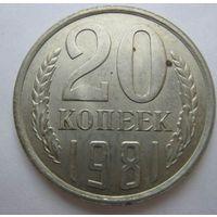 20 коп.СССР. 1981 г.