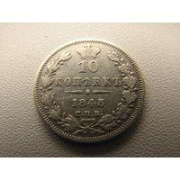 10 копеек 1845 г.