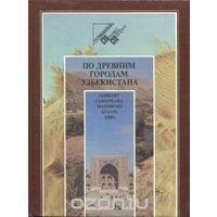 По древним городам Узбекистана