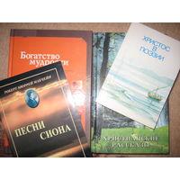 Христианская проза и поэзия