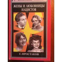 С.Простаков. Жены и любовницы нацистов