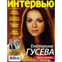Журнал Интервью 2014 Люди и события