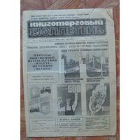 Газета Книготорговый бюллетень, 1984