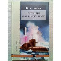 Виктор Дыгало. Записки контр-адмирала