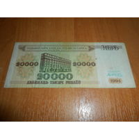 РАСПРОДАЖА!!! 20000 рублей (1994) РБ
