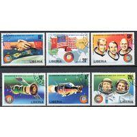 Космос Либерия 1975 год серия из 6 марок