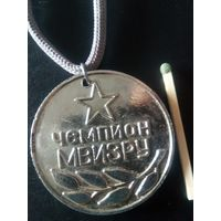 Медаль. Чемпион МВИЗРУ