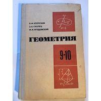 Школьный учебник СССР 9-10 кл Клопский Геометрия 1979г