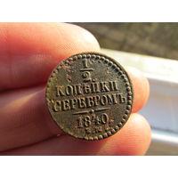 Отличные 1/2 копейки серебром 1840. С 1 рубля!