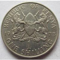 Кения 1 шиллинг 1973
