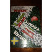 Беларусь - Швеция. Товарищеский матч. 2 июня 2010 г.