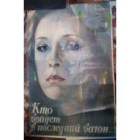 Плакат Кто войдет в последний вагон...,СССР.