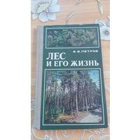 Петров Лес и его жизнь