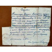 Справка о сдаче эвакуированного скота. 1941 г.