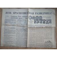 """Газета """"Комсомольская правда"""". 13 сентября 1959 г. Запуск советской космической ракеты к Луне."""