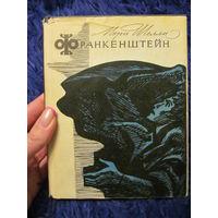 """Мэри Шелли """"Франкенштейн, или Современный Прометей"""", 1965 год"""