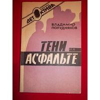 Владимир Полудняков Тени на асфальте // Серия: Библиотека детектива