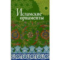 Исламские орнаменты. Альбом орнаментов