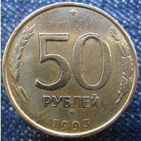 W: Россия 50 рублей 1993 ММД (цена за одну монету на выбор) НЕМАГНИТНЫЕ (270)