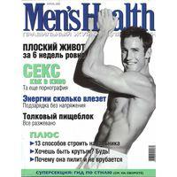 "Журнал ""Men's Health"" апрель 2000г."