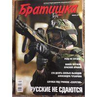 Братишка. Журнал подразделений специального назначения. Январь 2011