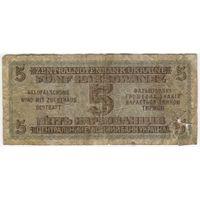 Германия, 5 карбованцев 1942 г., Ровно серия 10*0317315