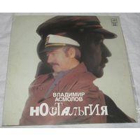 Владимир Асмолов - Ностальгия