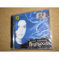 Инна Желанная - Водоросль (CD, переиздание)