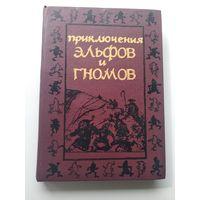 Приключения эльфов и гномов