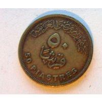 50 пиастров Египет 2007 года /вторая/